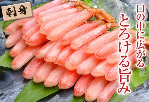 ズワイガニ脚肉むき身ポーション刺身用sashimi-zuwai600