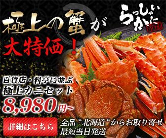 ずわい蟹姿1kgとタラバ蟹5Lサイズ足脚1kgの超特大セットがおすすめです。種類の違い2つのかにのセット特集。かに通販「カニ満腹キング」は、大きさ、味、価格、量で選んだ人気おすすめズワイガニの通販セットを特集でご紹介している満足キングです。ズワイガニ姿,タラバガニ, らっしゃかに市場,ズワイガニ 通販,かに むき身,カニ ポーション,ズワイガニ通販 人気,ズワイガニ通販 おすすめ,激安,取り寄せ,お取り寄せ ,ボイル ,足,脚肉,かに,通販,カニ,かにしゃぶ,かに鍋,かに焼き ,ランキング,人気,おすすめ,口コミ,評判,3kg,1.5kg,2kg,5L,8L ,訳あり,旬,商品,kg,セット,サイト,本舗,購入,品質,販売,お届け,時期,送料 ,越前かに,鳥取かに,ワタリガニ,北海道 ,毛蟹,タラバガニ,ズワイガニ,蟹,毛ガニ