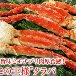 ボイルたらば蟹1.8kg殻付き