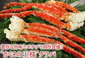 ボイルタラバガニ-600ping-たらば蟹1.8kg殻付き