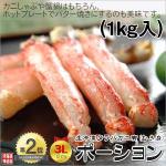 浜海道生冷凍本タラバガニ脚ポーション1kg 3L
