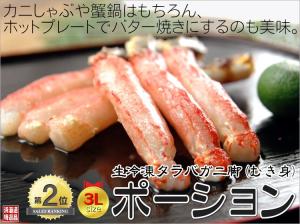 タラバガニポーション浜海道-750png生冷凍タラバガニ脚ポーション3L・1kg