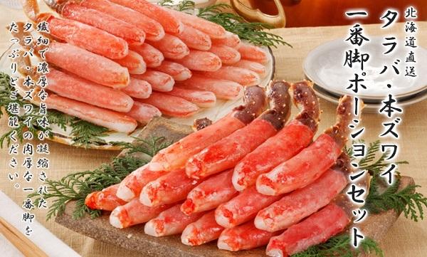 美食市タラバズワイ一番足