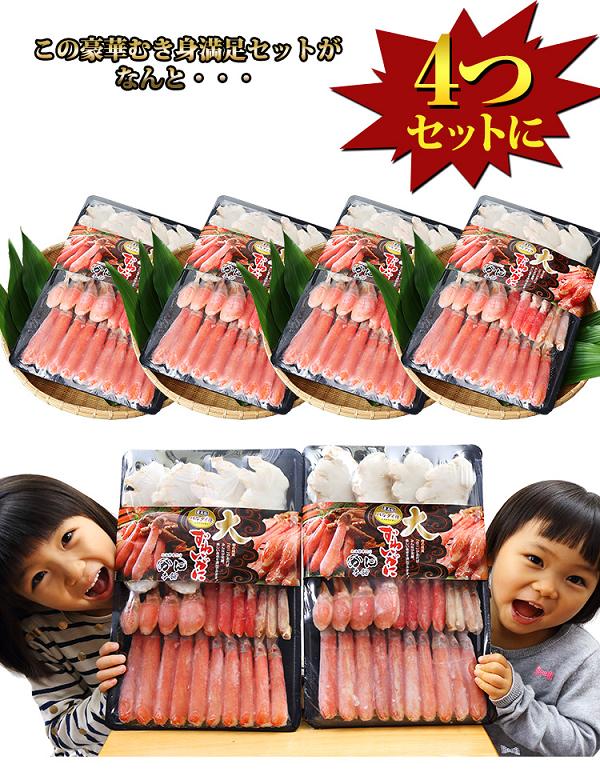 最高級バルダイ生大ずわい「かにしゃぶ」むき身かに通販セット4パック&子供画像tokudai-barudai600