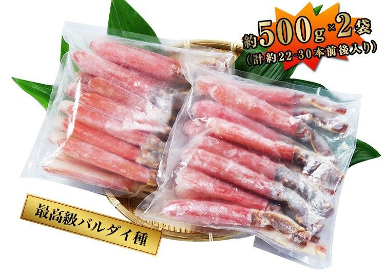 バルダイ種足肉のみズワイポーション8L7L1kg