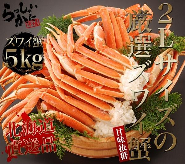 らっしゃいかに市場ズワイ蟹脚5kgズワイガニ脚 ボイルずわいセレクション 肩肉付5kg-らっしゃいかに市場ズワイガニポーシション特大、オレンジ詳細はこちら。ズワイガニ5kgのらっしゃいかに市場の特大カニ 通販のおすすめ商品は購入サイトから高級料亭や大手百貨店でも使える人気の北海道直送です。