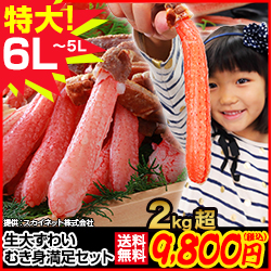 かに本舗バルダイ大ズワイ2kg9800円250ズワイガニ通販人気おすすめショップ、ポーション?5kg?