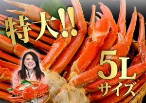 北海道海鮮工房1位ボイルズワイ脚2kg