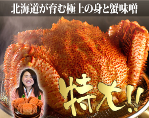 北海道海鮮工房ボイル毛ガニ姿約800g1尾