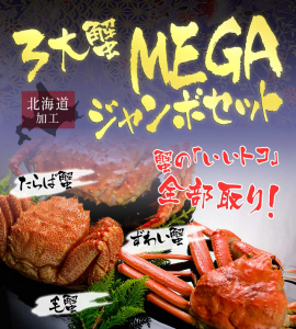 北海道海鮮工房3大蟹