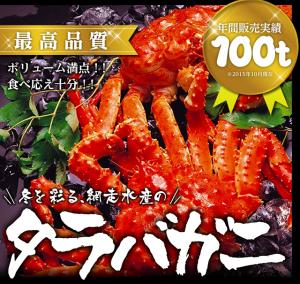 北海道網走水産タラバガニ640