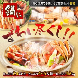 北海道海鮮工房生ズワイかにしゃぶ鍋むき身約1.2kg