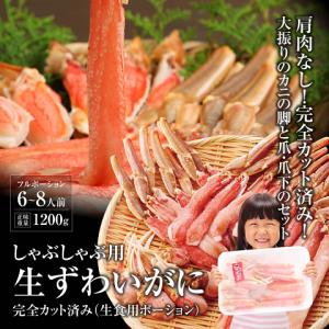 カニ刺身通販人気おすすめシーフード本舗口コミ評判11