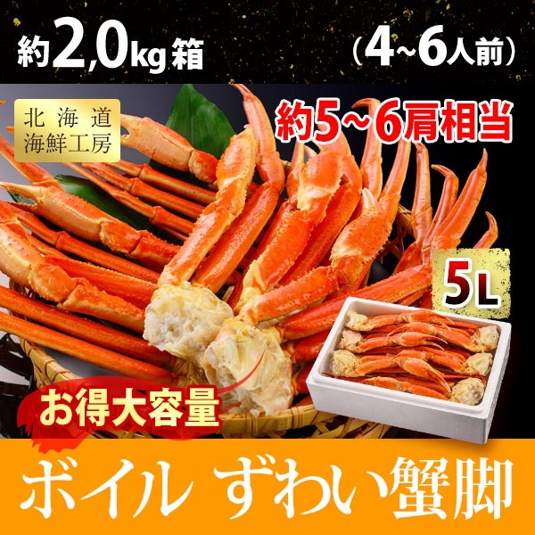 北海道海鮮工房ボイルズワイ大容量ボックス