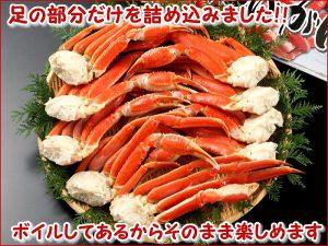 北海道網走水産ズワイ足ボイル冷凍
