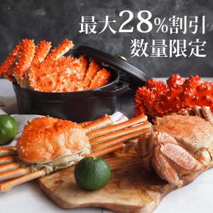 かにまみれ評判安心かにまみれ4大蟹食べ比べセット600