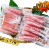 ズワイガニ通販バルダイ種むき身脚肉のみと柴山ガニの生。