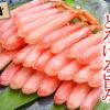 かに刺身用足脚肉むき身50本のお取り寄せで蟹三昧。